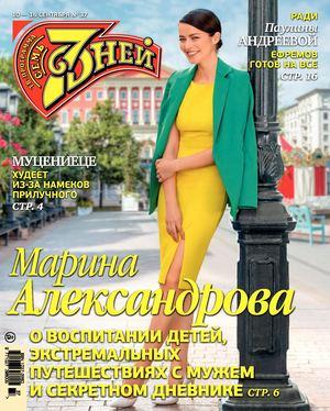 Коварная Секси Серафима Низовская – Товарищи Полицейские (2011)