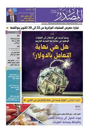 5f50f7db2 Calaméo - Newsletters Masdar N° 15