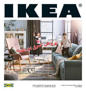 Tsawq Net Ikea Kuwait Catalogue 15 9 2018