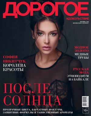 Светлана Ходченкова Падает В Душе – Вы Все Меня Бесите (2020)