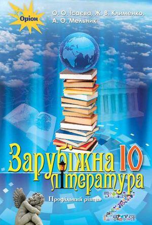 Calaméo - 10 Klas Zarubizhna Literatura Isaeva 2018 Prof bbb931bee37cd