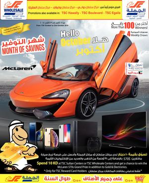 Tsawq Net Sultan Center Kuwait Promotions 17 10 2018