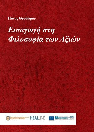 Calaméo - Εισαγωγή στη Φιλοσοφία των Αξιών. b0ca5784d14