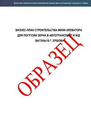 Вакансии саратовская область на элеваторе хпп вал рольганга