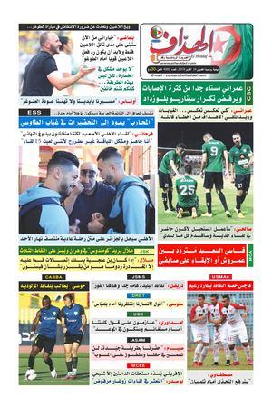journal elheddaf pdf gratuit