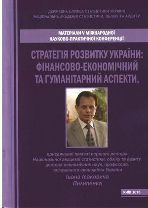 Стратегія розвитку України  фінансово-економічний та гуманітарний аспекти   матеріали V Міжнародної науково- 391fb170ab623