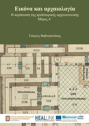 Ελληνικά προσωπικά μέρη που χρονολογούνται