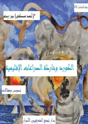 ecfe5744d47df Calaméo - الكورد والصراعات الإقليمية ، بير رستم ، نصوص ودراسات