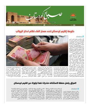 Calameo جريدة صباح كوردستان العدد 48