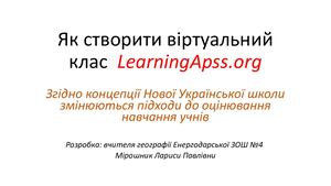 Learning Apss
