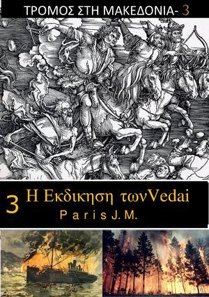 Calaméo - Terror In Macedonia Iii 5f18d4f58a4