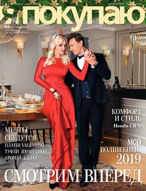 Shopping Guide «Я Покупаю. Москва - Санкт-Петербург», декабрь 2018 - 929cb7f9265