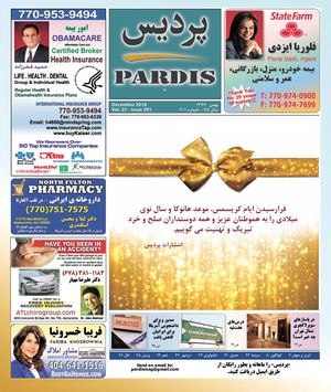 Pardis Dec 2018 Digital Edition