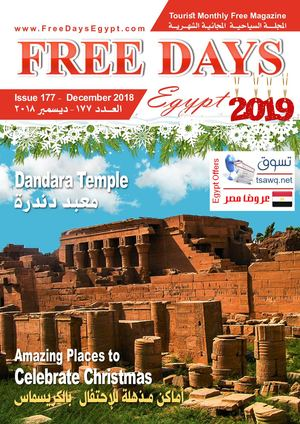Tsawq Net Free Days Egypt Magazine 1 12 2018