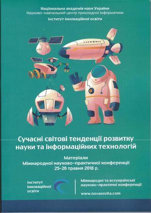 Сучасні світові тенденції розвитку науки та інформаційних технологій   Матеріали Міжнародної науково-практичної конференції ( e5104741ee9b8