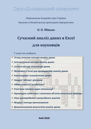Мінько О.О. Сучасний аналіз даних в Excel для науковців   Науково-учбовий 133a13f175b