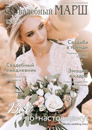 883e589e1f1 Calaméo - Свадебный марш № 44