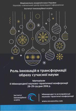 Роль інновацій в трансформації образу сучасної науки   Матеріали ІІ  Міжнародної науково-практичної конференції ( 7559dc09b62cc