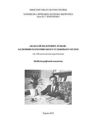 АФАНАСІЙ ФЕДОРОВИЧ ЛУНЬОВ – ЗАСНОВНИК ПАРХОМІВСЬКОГО ХУДОЖНЬОГО МУЗЕЮ b596fcabc2d13