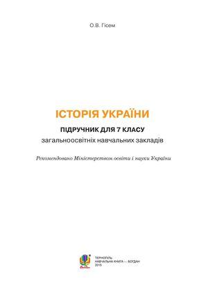 Calaméo - Історія України 7 клас 798ad797393ee