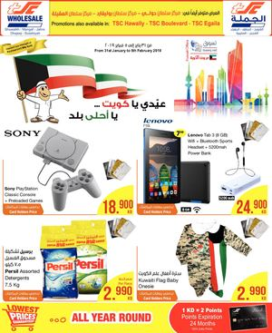 Tsawq Net Sultan Center Kuwait 31 01 2019