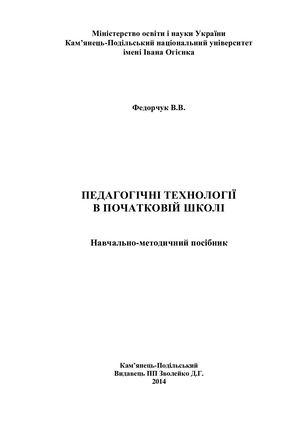 Calaméo - Федорчук В.В. Педагогічні технололії в початковій школі cacb4dd93621e