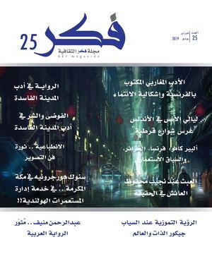 d213a6258 Calaméo - Fikr Magazine 25
