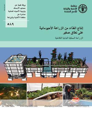 592546590 Calaméo - إنتاج الغذاء من الزراعة الأحيومائية علي نطاق صغير
