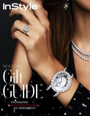 InStyle Magazine New Year Gift Guide