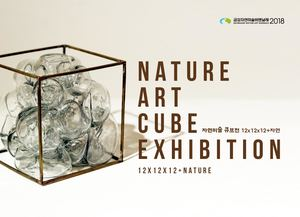 2018 자연미술 큐브전 | Nature Art Cube Exhibition 2018