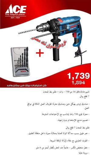 Tsawq Net Ace Hardware Egypt 14 2 2019