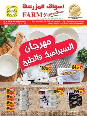 Farm (Mazra) Superstore Jeddah (14 20 Feb 2019).