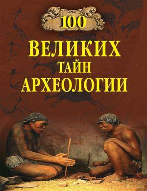 Человек Являющим Членом Племени Живущего На Севере Греции