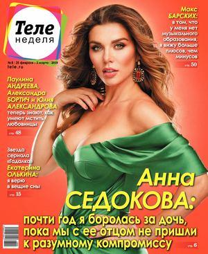Галина Данилова И Ирина Медведева Синхронные Спортсменки – 6 Кадров (2006)