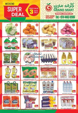 Tsawq Net Grand Mart Supermarket Qatar 14 3 2019