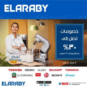 Tsawq Net El Araby Group Eg 16 3 2019