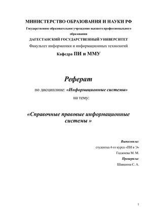 Правовые справочные системы реферат 1201