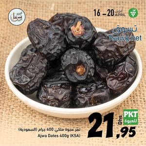 Tsawq Net Sharjah Coop Uae 16 4 2019