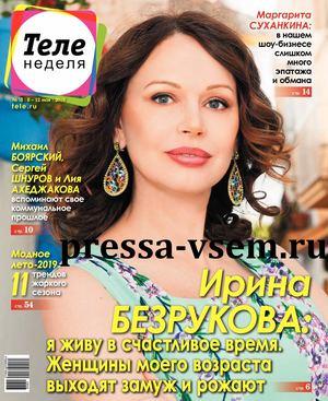 Декольте Марии Машковой – Не Родись Красивой (2005)