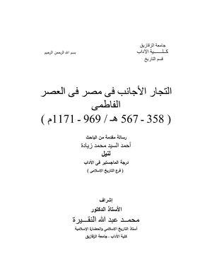 36f06e4fe التجار الاجانب فى مصر فى العصر الفاطمى - رسالة ماجستير كلية الاداب بجامعة  الزقازيق 2007م