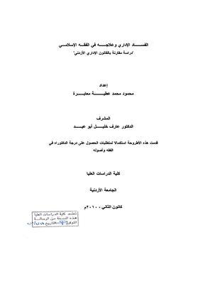 Calameo الفساد الاداري وعلاجه في الفقه الإسلامي رسالة دكتوراه الجامعة الاردنية 2010م