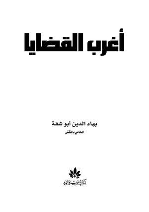 اغرب القضايا بهاء الدين أبوشقة