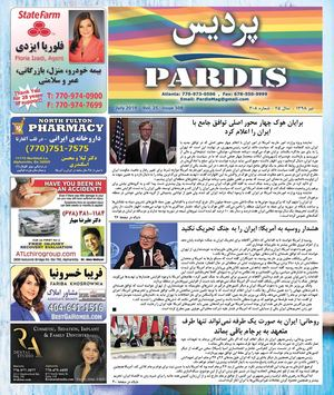 Pardis Digital Edition July 2019