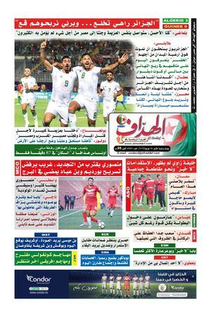 Elheddaf Journal Pdf Download
