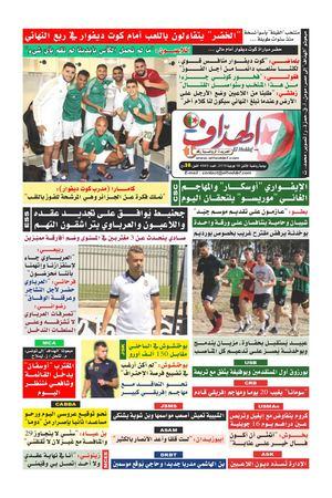 El Heddaf Douali Pdf