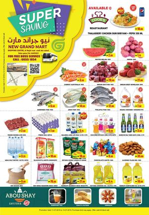 Tsawq Net New Grand Mart Wadi Aba Saleel Qr 11 7 2019