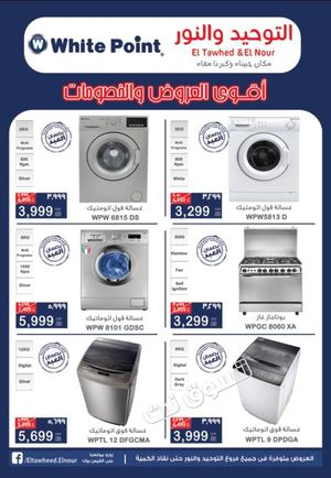Tsawq Net White Point El Tawheed We Al Nour Eg 10 07 2019