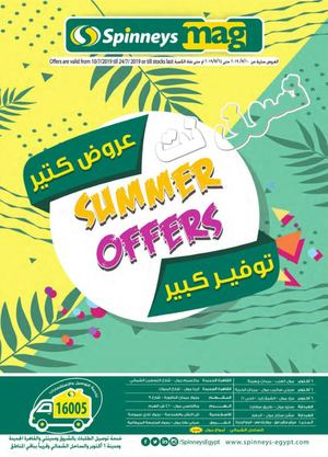 Tsawq Net Spinneys Egypt 14 7 2019