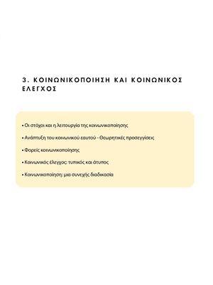 δεοντολογίας των γνωριμιών στον χώρο εργασίας