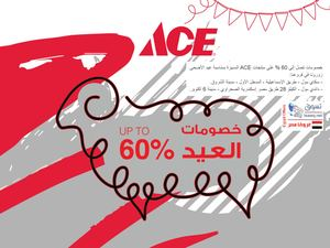 Tsawq Net Ace Hardware Egypt 9 08 2019 01